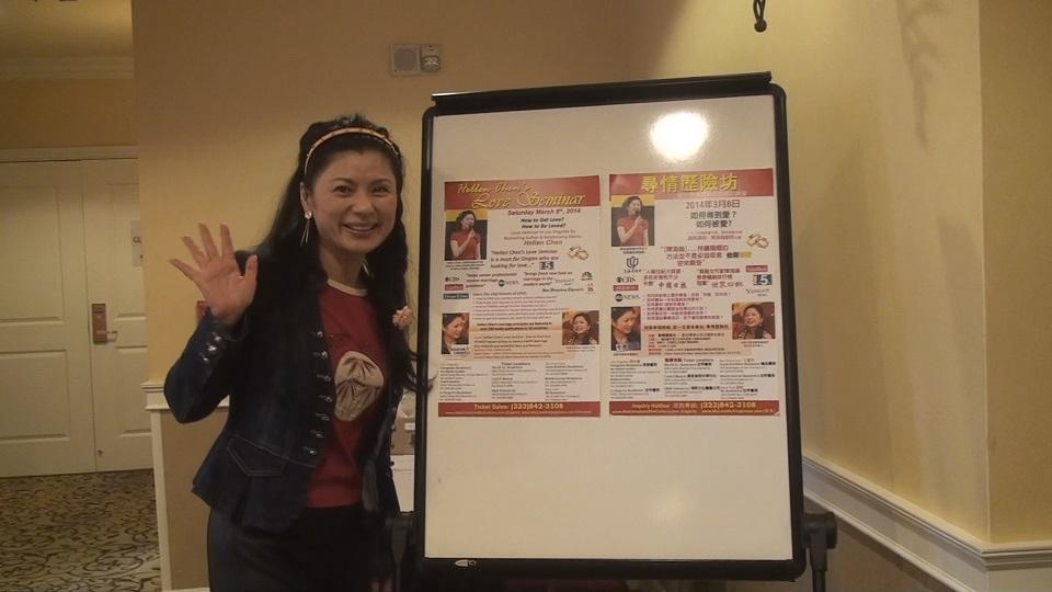 Hellen Chen love seminar 3
