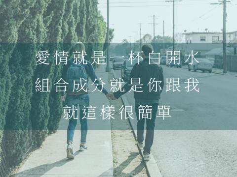 你是否讓外在的因素影響你的愛情
